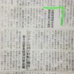 令和3年6月25日付 壱岐新聞