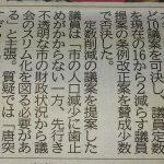 壱岐市議会議員 植村けいじ 活動報告