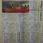 令和3年6月25日付 壱岐新報