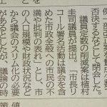 令和3年6月22日付 長崎新聞